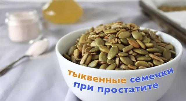 Хронический простатит и семена тыквы простатита у мужчин последствия для женщин